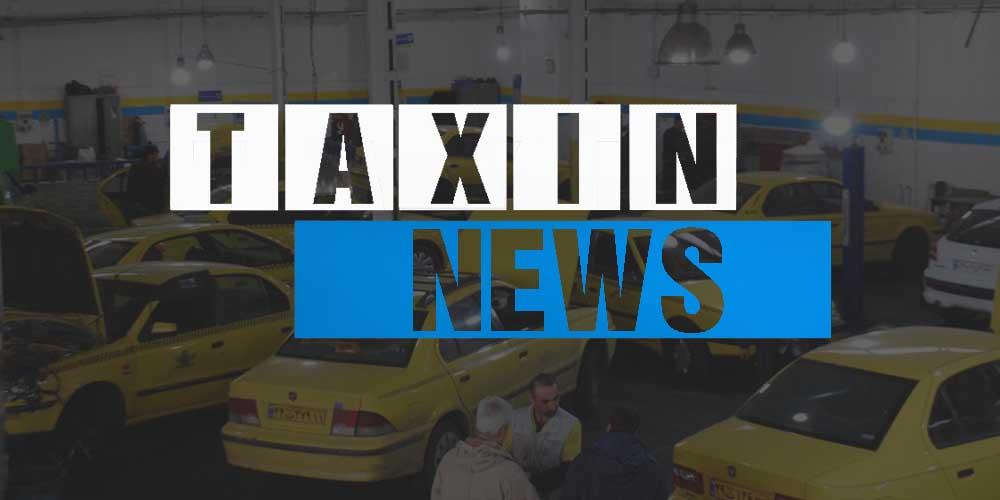 اخبار تاکسین
