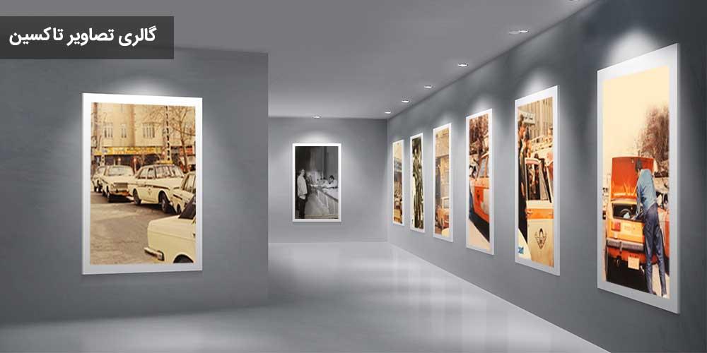گالری تصاویر تاکسین